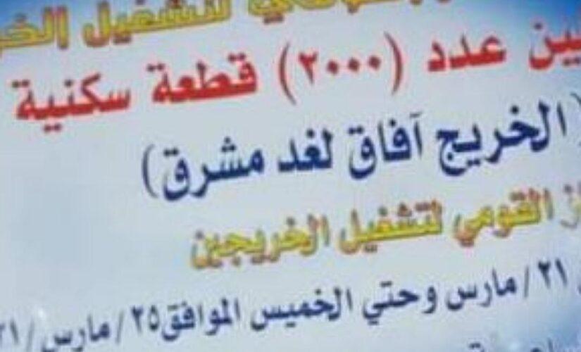 تدشين توزيع قطع سكنية للخريجين بشمال دارفور