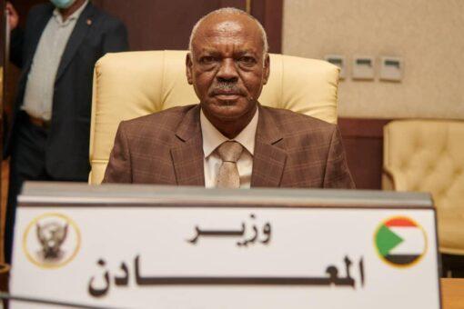 وزير المعادن يبحث تحديات تعدين الذهب بولاية جنوب دارفور