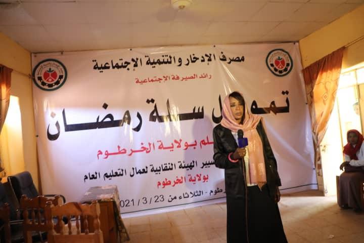 مصرف الادخار يسلم 50 الف معلم سلة رمضان بولاية الخرطوم