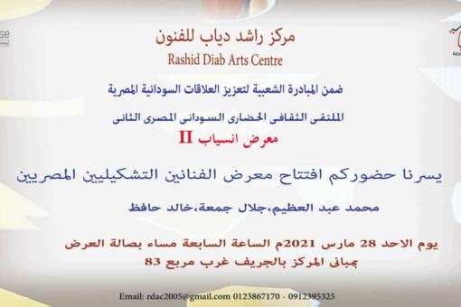 تنظيم الملتقى الثقافي الحضاري السوداني المصري الثاني