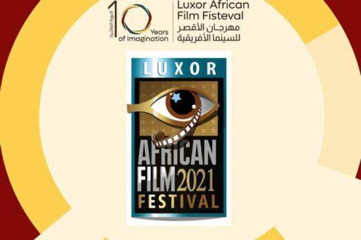 السينما السودانية ضيف شرف لمهرجان الأقصر للسينما الافريقية