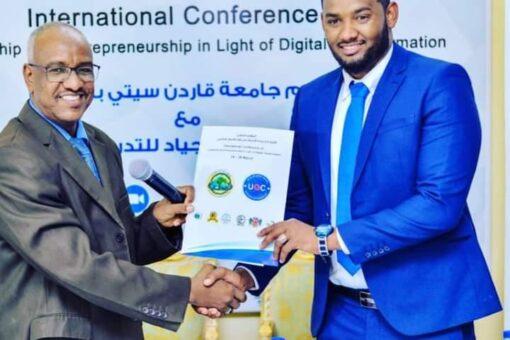 مؤتمر دولي للقيادة وريادة الآعمال في ظل التحول الرقمي