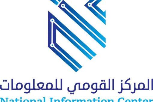 المركز القومي للمعلومات ينظم مؤتمر قمة التحول الرقمي