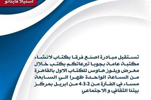 دار (يلوز هاوس) تستضيف مبادرة (أصنع فرقا بكتاب) بالقاهرة