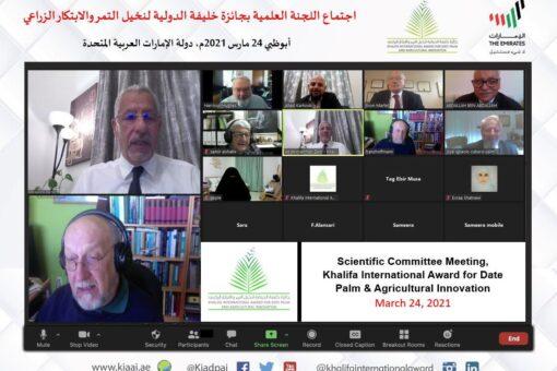 اجتماع اللجنة العلمية بجائزة خليفة الدولية لنخيل التمر والابتكار الزراعي