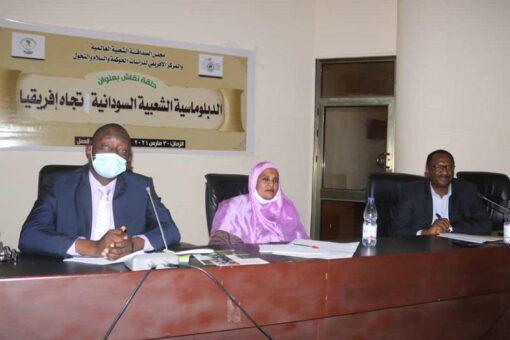 مجلس الصداقةينظم حلقةنقاش عن الدبلوماسيه الشعبية السودانية تجاه أفريقيا