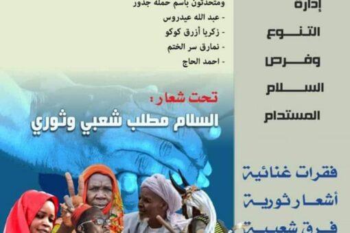 الدلنج تستضيف حملة جذور السلام