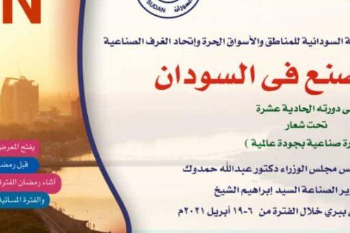 الصناعة تكمل ترتيبات تنظيم معرض صُنع في السودان