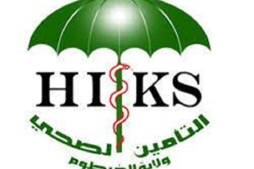 إدخال خدمات مركز النيلين التشخيصي لمشتركي التأمين الصحي