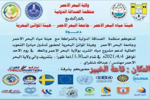 تدشين مبادرة الشعوب العربية لدعم مياه الشرب ببورتسودان بالأحد