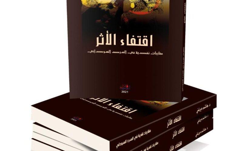 اقتفاء الأثر واللغة، السلطة، الخطاب كتابان جديدان لهاشم ميرغني