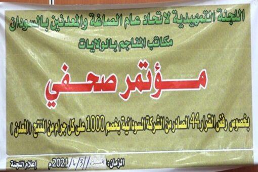 اللجنة التسيرية للصاغة يرفض قرار خصم 1000جنيه على جرام الذهب