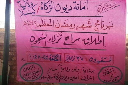 ديوان الزكاة بكسلا يبدأ في تنفيذ برامج رمضان