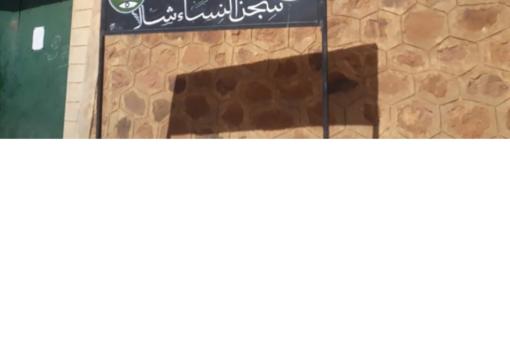 ترتيبات لإطلاق سراح نزلاء السجون بشمال دارفور