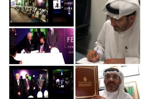 تعاون بين الهيئة العربية للاستثمار والاتحاد العربي للاسمدة