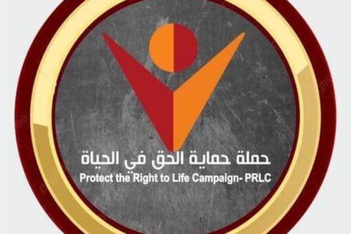 """ندوة حول الشرق""""لحملة الحق في الحياة"""" اليوم"""