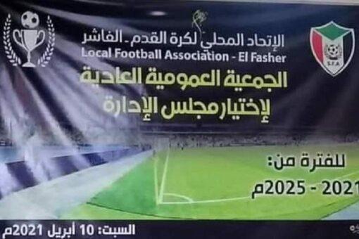 مدثر سبيل رئيسا للإتحاد المحلي لكرة القدم بالفاشر لأربع سنوات
