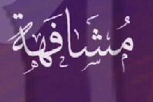 (مشافهة) سهرة عن الشعريات الجديدة بالتلفزيون يعرض في رمضان