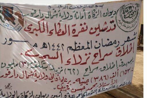 إطلاق سراح (62) نزيلآ ونزيلة بسجون شمال دارفور