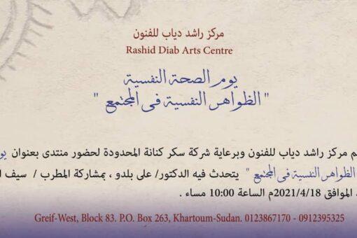 منتدى راشد دياب يستضيف يوم الصحة النفسية