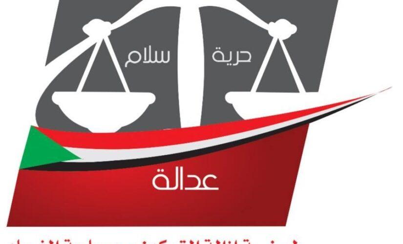 لجنة التفكيك تشرع تتخذ إجراءات قانونية ضد عناصر النظام البائد