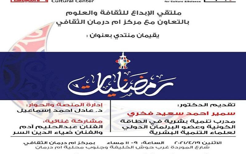 ملتقى الإبداع والثقافة والفنون ينظم منتدى رمضانيات بالاثنين