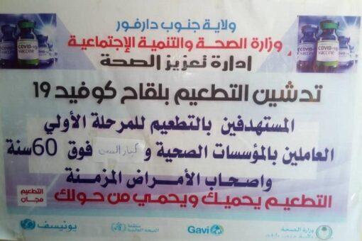 إنطلاقة حملة التطعيم بلقاح كوفيد 19 بولاية جنوب دارفور