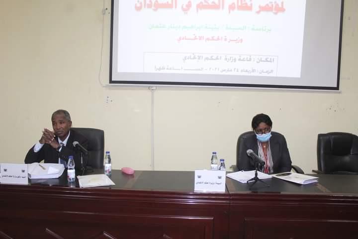 اللجنة التنفيذية لمؤتمر نظام الحكم تستعرض برنامج الورشة الفنية
