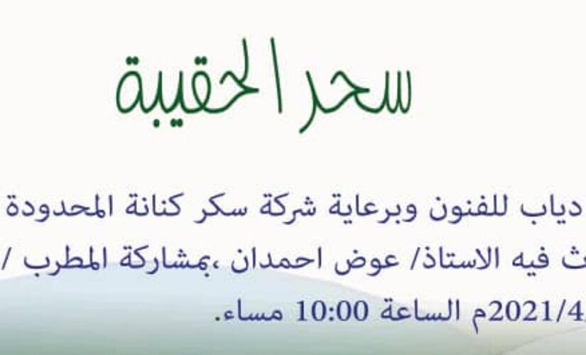 سحر الحقيبة بمنتدي راشد دياب مساء الاحد