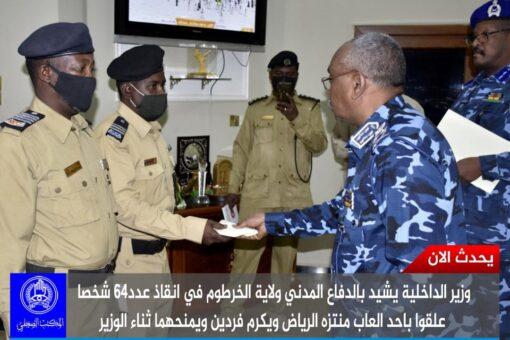 وزير الداخلية يشيد بجهودالدفاع المدني في حفظ الأرواح والممتلكات