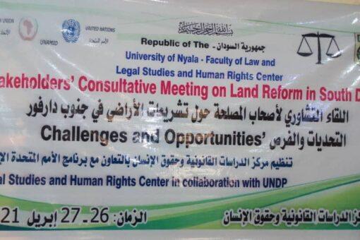 ملتقى تشاوري لآصحاب المصلحة حول تشريعات الاراضي بجنوب دارفور
