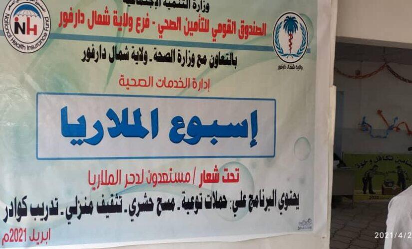 متزامنا مع اليوم العالمي: شمال دارفور تدشن أسبوع مكافحة الملاريا