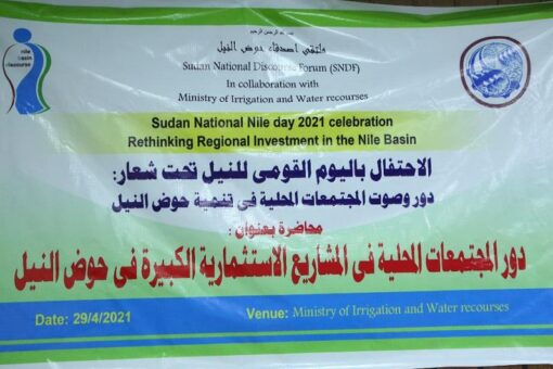 وزارة الري والموارد المائية تحتفل باليوم القومي للنيل