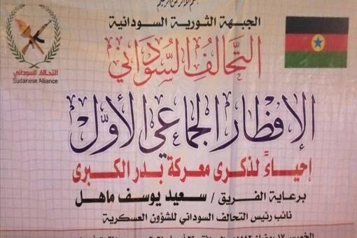 التحالف السوداني يدعو إلى مشروع وطني حول كيف يحكم السودان
