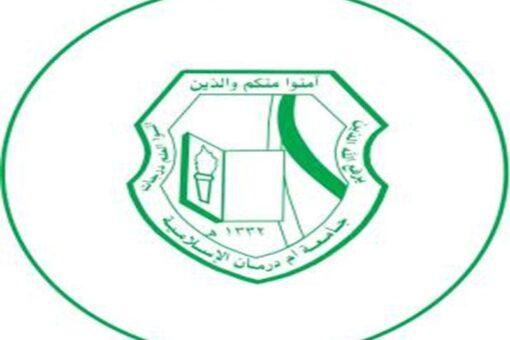 الجامعة الإسلامية تعلن انعقاد الامتحانات في موعدها