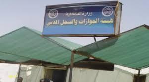 السجل المدني يتفقد سير العمل للتسجيل ببرنامج ثمرات بشرق النيل