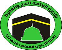 فتح باب التقديم لاختيار مشرفي الأفواج لموسم الحج بنهر النيل