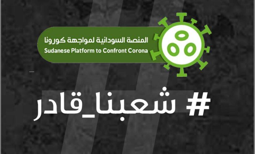 منصة كورونا بسونا تستضيف مفرح للحديث حول الاشتراطات الصحية