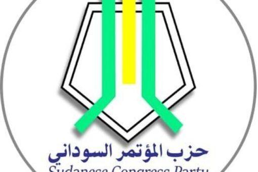حـزب المـؤتمر السـوداني يترحم على شهداء الثورة