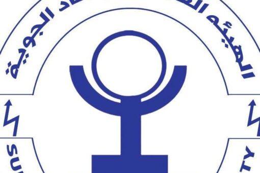 الهيئة العامة للإرصاد الجوي بمنبر (سونا) الأثنين القادم
