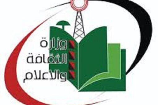 الثقافة والإعلام:31 شخص برئاسة حمدوك يشاركون في مؤتمر باريس