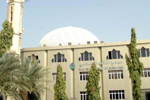 مجمع الفقه الإسلامي يتحرى رؤية هلال شوال مساء غدا الثلاثاء