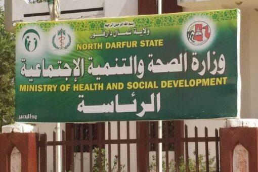 وزارة الصحة بشمال دارفور حزمة من الاشتراطات الصحية