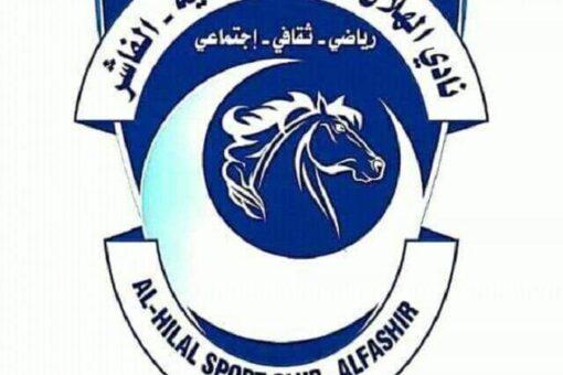إدارة نادي هلال الفاشر وجهازه الفني يشيدان بدعم حميدتي للنادي