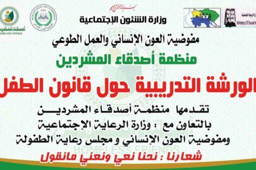 دعوة للمنظمات بالجزيرة للتنوير بقانون الطفل بالمحليات