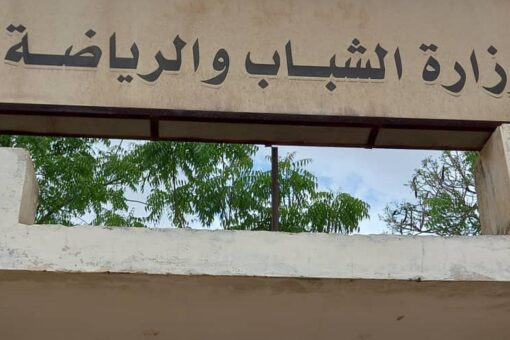 مجلس الشباب والرياضة ببحرابيض يشهد حراكا شبابيا ثقافيا ورياضيا برمضان
