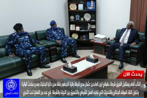النائب العام ومدير شرطة الخرطوم يبحثان الموقف الأمني والجنائي بالولاية