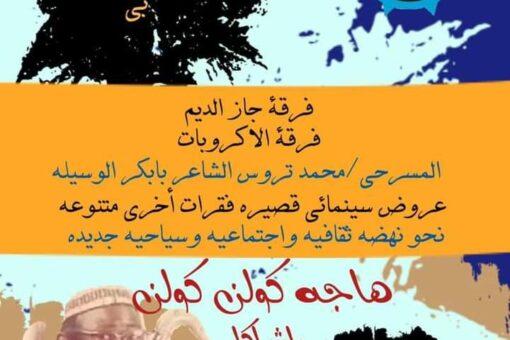 انطلاق فعاليات مبادرة الخرطوم بالليل غدا السبت