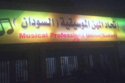اتحاد المهن الموسيقية يحتسب الفنان محمد عوض