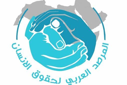 المرصد العربي لحقوق الإنسان يدين الانتهاكات والاعتداءات الإسرائيلية في القدس